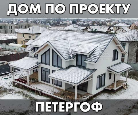 финский коттедж по проекту петергоф