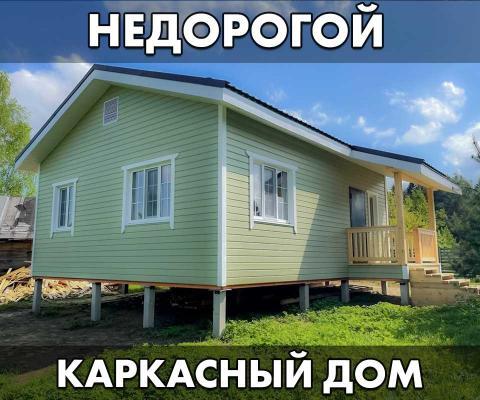 недорогой каркасный зимний дом под ключ