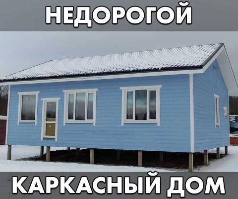 недорогой каркасный дом под ключ