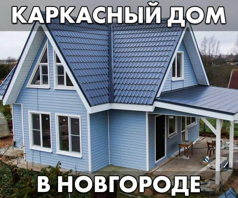 строительство финских каркасных домов