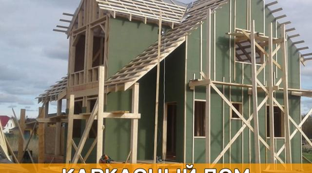 каркасный дом строительство