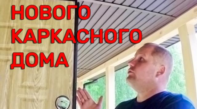 видео о комплектации каркасного дома под ключ