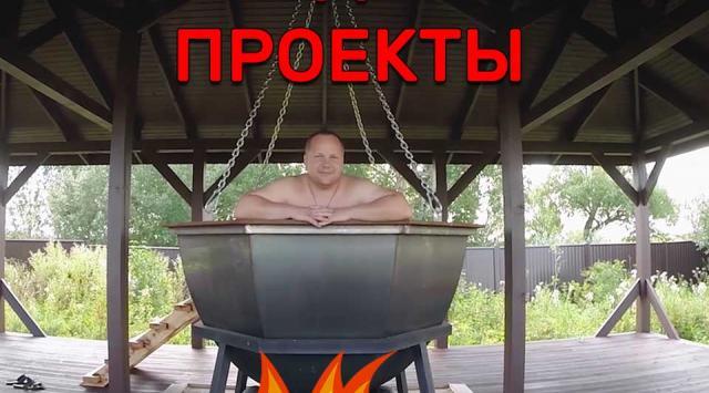 картинка с подвесным чаном в беседке, под чаном нарисован огонь, а в чане сидит счастливый человек