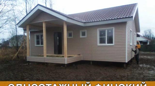 одноэтажный финский дом