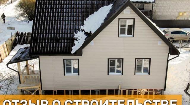Каркасный дом строительство - отзыв