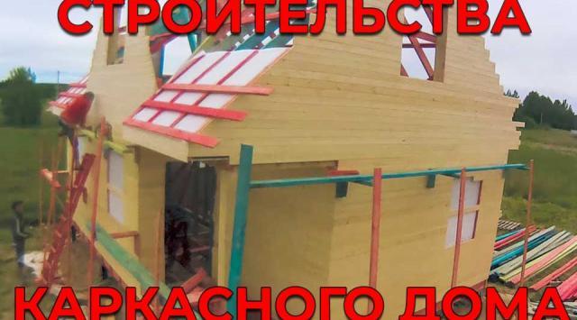 На фото строящийся каркасный дом